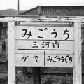 三河内駅の駅名標