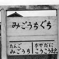 三河内口の駅名標