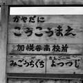 加悦谷高校前の駅名標