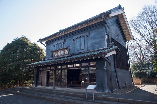 府中市郷土の森博物館【島田薬舗】