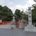 GoToTravel山梨旅行【武田神社】1