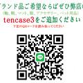 line-tencase3