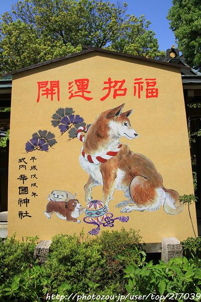 IMG_8239辛國神社・絵馬