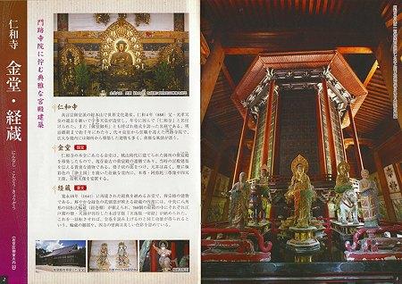 仁和寺経堂