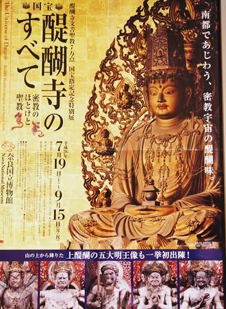 醍醐寺三宝院 快慶作 宝冠弥勒菩薩坐像