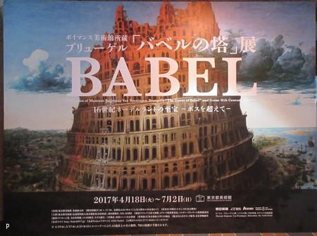 ブリューゲル バベルの塔展 IMG_0919