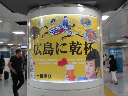 広島に乾杯 IMG_0942
