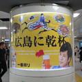 写真: 広島に乾杯 IMG_0942