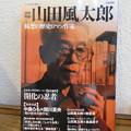 写真: 文藝別冊 山田風太郎 IMG_1295