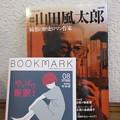 写真: BOOKMARKブックマーク夏号 IMG_1296