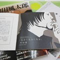 写真: BOOKMARKブックマーク夏号 町田康