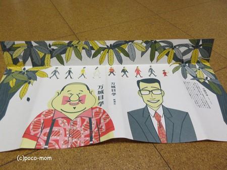 パーマネント神喜劇 表紙 中川学 IMG_1327