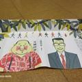 写真: パーマネント神喜劇 表紙 中川学 IMG_1327
