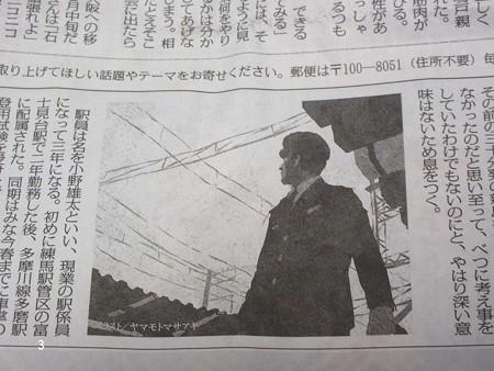 毎日新聞連載小説 我らが少女A 高村薫 IMGIMG_1386