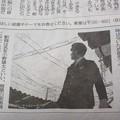 写真: 毎日新聞連載小説 我らが少女A 高村薫 IMGIMG_1386