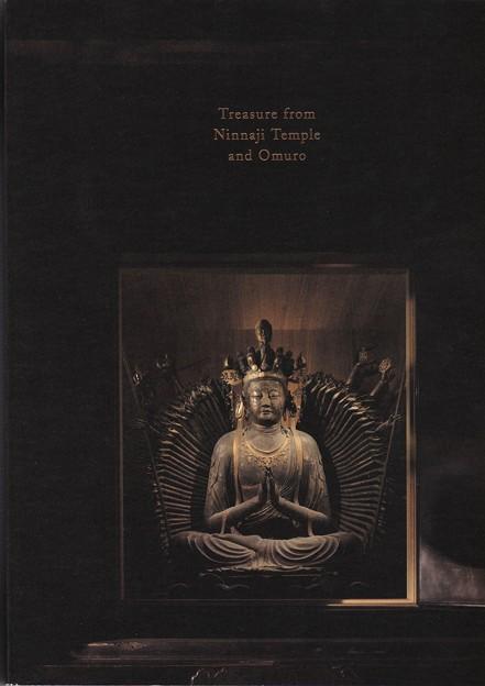 仁和寺展 図録 IMG_20180226_0002