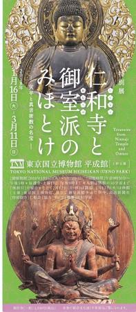仁和寺展 チケット IMG_20180226_0026