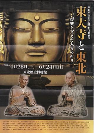 東大寺と東北 復興を支えた人々の祈り IMG_20180305_0007