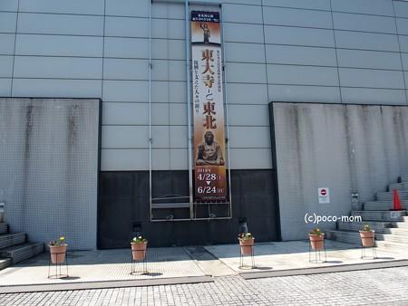 東北歴史博物館 東大寺と東北展 P4281382