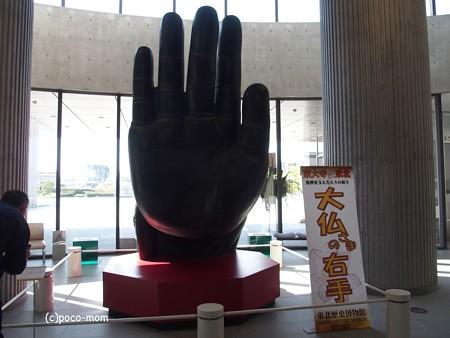 東北歴史博物館 東大寺と東北展 P4281387