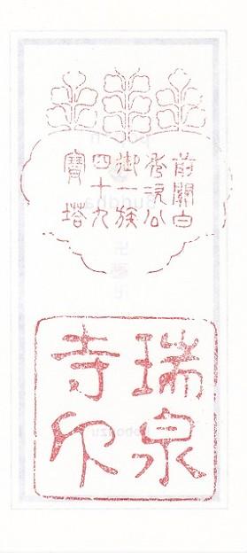 瑞泉寺 お札 IMG_20180901_0001