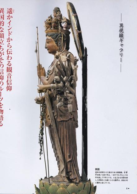 比叡山延暦寺 十一面観音 IMG_20180909_0010