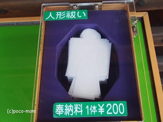 地主神社 地主神社 PA140794人形祓い