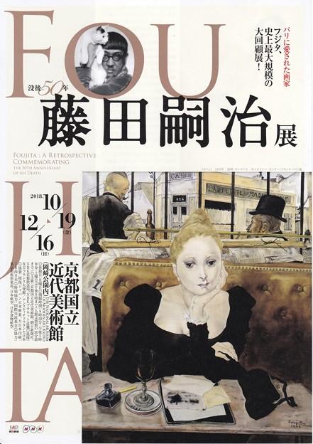 藤田嗣治展 チラシ カフェ IMG_20181022_0009