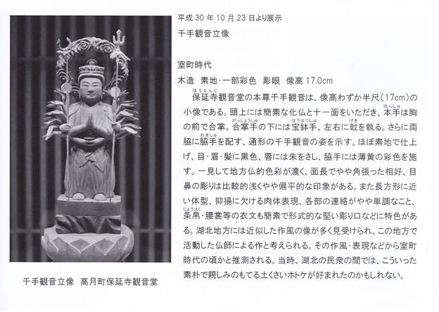 保延寺観音堂 千手観音菩薩 IMG_20181029_0004