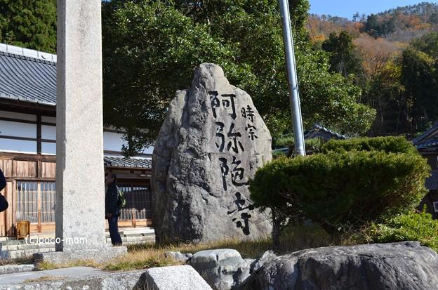 Photos: 菅浦 時宗阿弥陀寺 DSC_0779