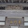 Photos: 徳圓寺 馬頭観音 DSC_0802