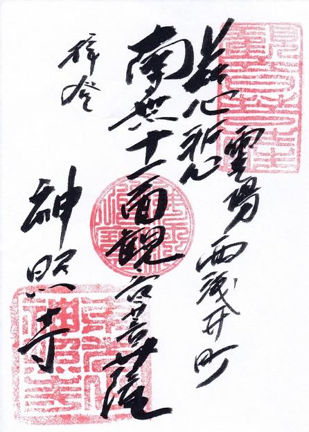 神照寺御朱印 西浅井 IMG_20181213_0001