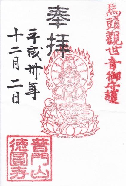 徳圓寺 御朱印 IMG_20181213_0007