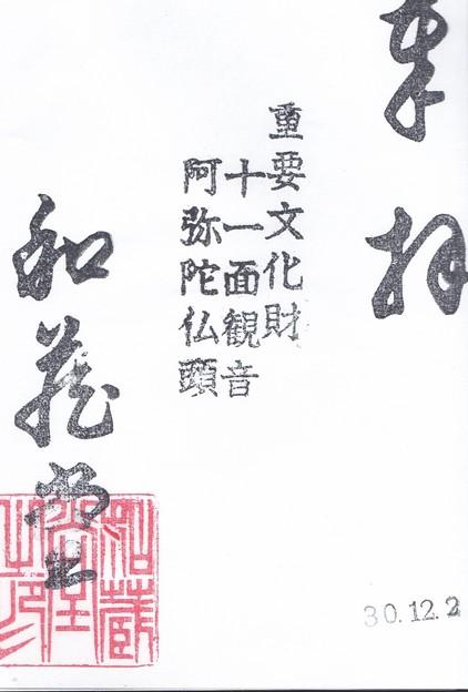 和蔵堂 御朱印IMG_20181213_0009