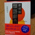 Photos: 新明解類語辞典