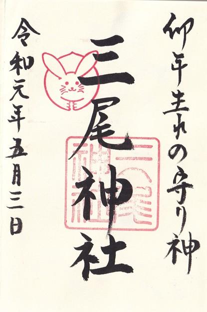 大津 三尾神社 ご朱印