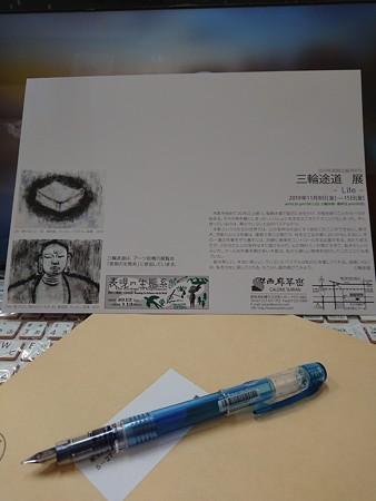 三輪途道個展 前橋画廊翠巒 DSC_0028