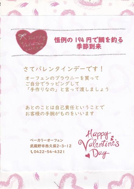 Photos: バレンタイン ブラウニーIMG_20200208_0001 (2)