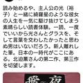 夜間飛行 吉村萬壱先生のツイート