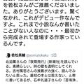 夜間飛行 内田樹先生のツイート 嬉しい!