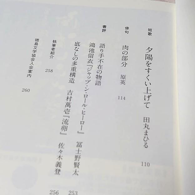 Photos: 徳島文學3号 95233599_2992070067552330_260236260352720896_n