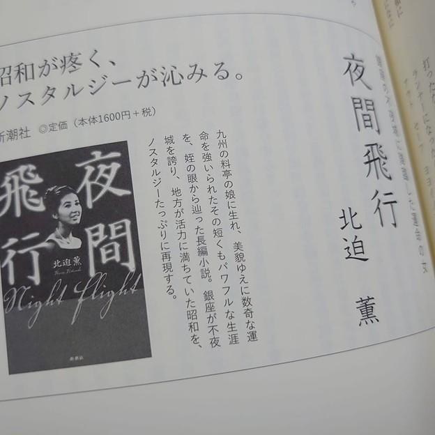 Photos: 徳島文學3号 95715878_2993374370755233_4569208813344784384_o