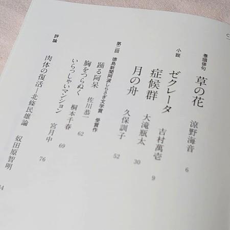 徳島文學3号 95850942_2992069897552347_2444414962173476864_n