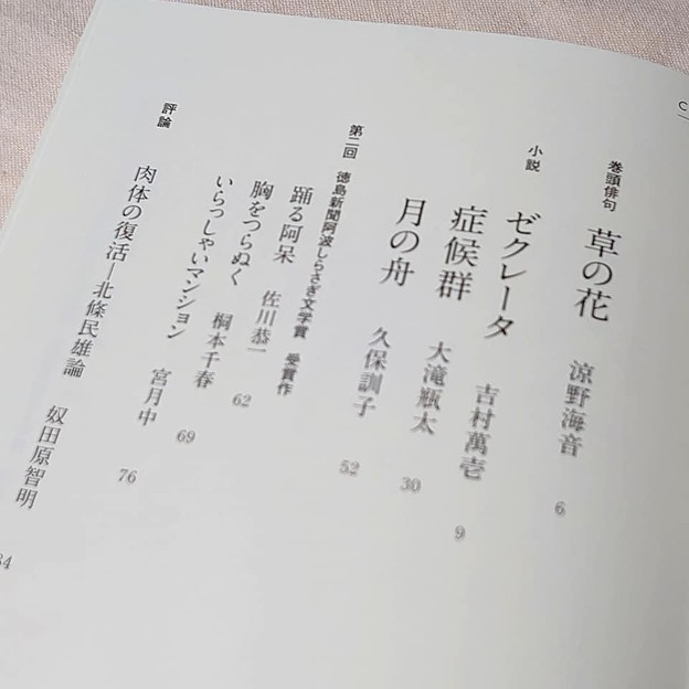 Photos: 徳島文學3号 95850942_2992069897552347_2444414962173476864_n