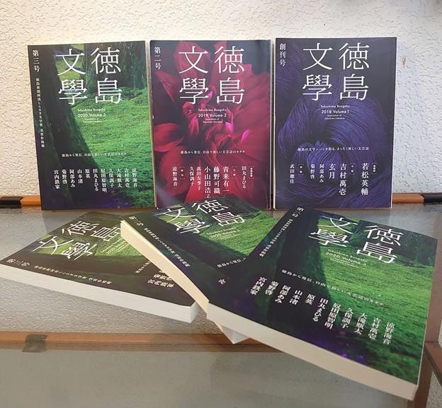 徳島文學 創刊号、2号、3号