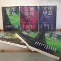 Photos: 徳島文學 創刊号、2号、3号