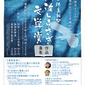Photos: 阿波しらさぎ文学賞