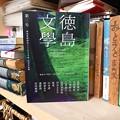 Photos: 徳島文學