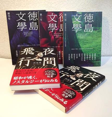 徳島文學 夜間飛行