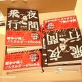 Photos: 夜間飛行 DSC_0023